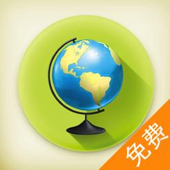 世界政區地圖(免費版) - 覆蓋158個國家,外交部專用各國行政區劃高清地圖