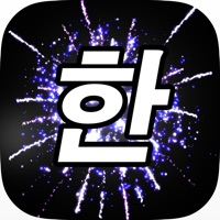 Codes for Word Fireworks: Learn Korean! Hack