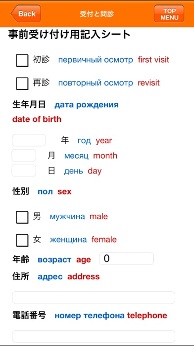 download Medi Pass Russian・English・Japanese medical dictionary for iPhone apps 0