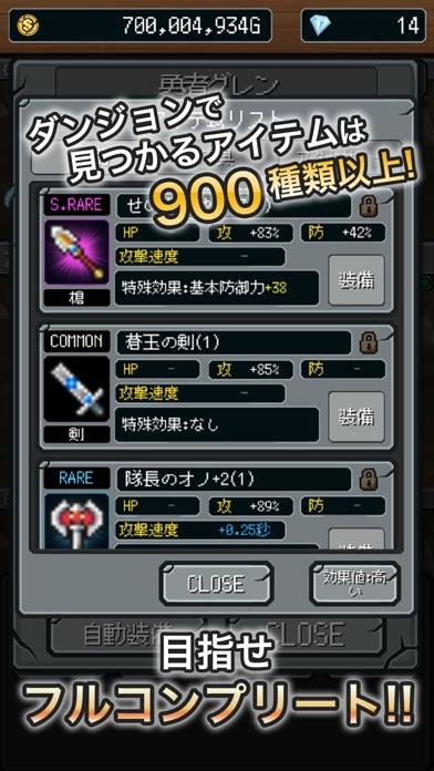 進撃の勇者 - 痛快クリックRPG -紹介画像4