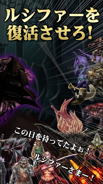 召喚AKUMA/悪魔合体召喚~育成シミュレーションRPGゲームスクリーンショット2
