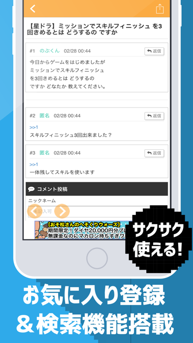 星ドラマルチ掲示板アプリ for 星のドラクエ(ドラゴンクエスト)のおすすめ画像3