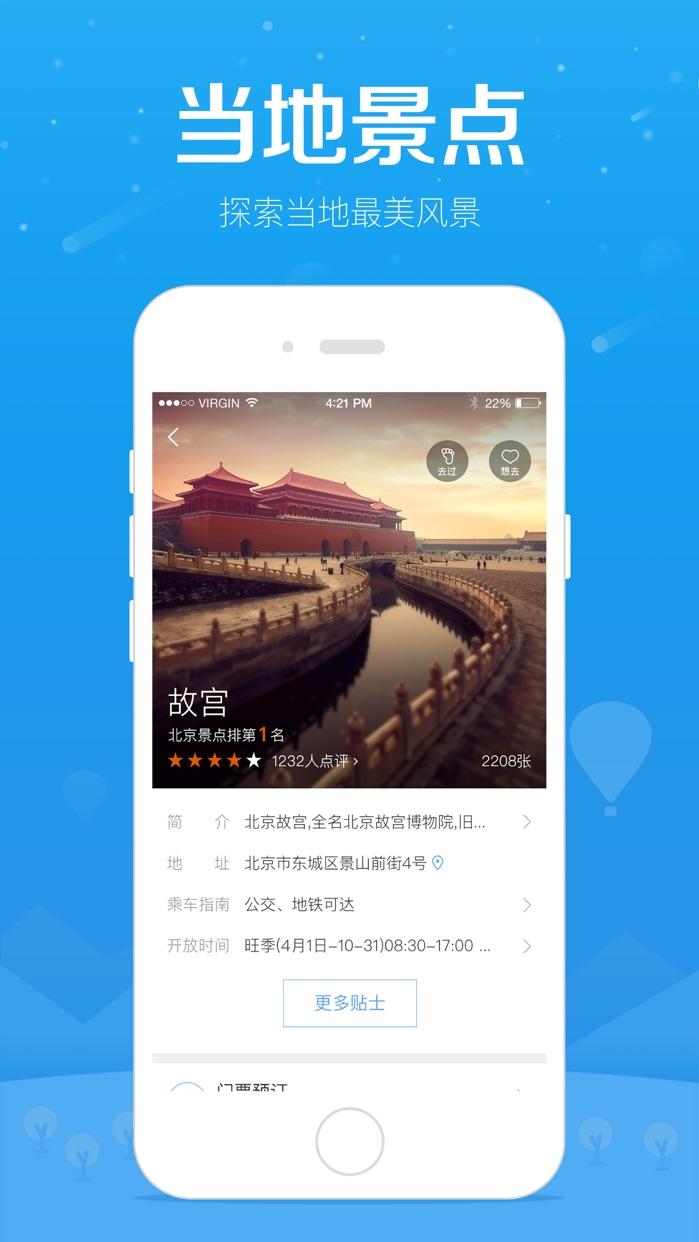 百度旅游-让旅行更简单 Screenshot