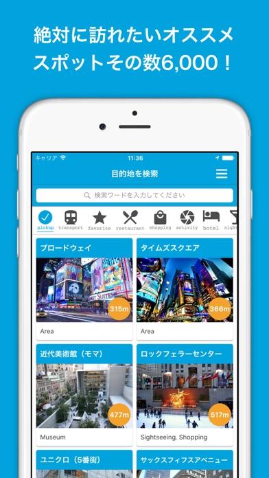 ニューヨーク旅行者のためのガイドアプリ 距... screenshot1