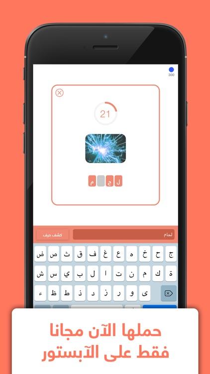 عصف ذهني screenshot-3