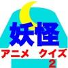 アニメ妖怪クイズ for 妖怪ウォッチ