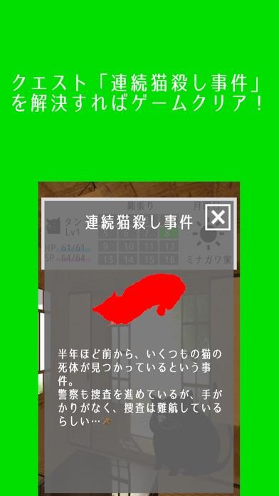 にゃんこライフ!紹介画像5
