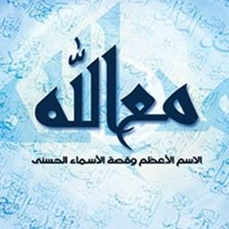كتاب مع الله للدكتور سلمان العودة