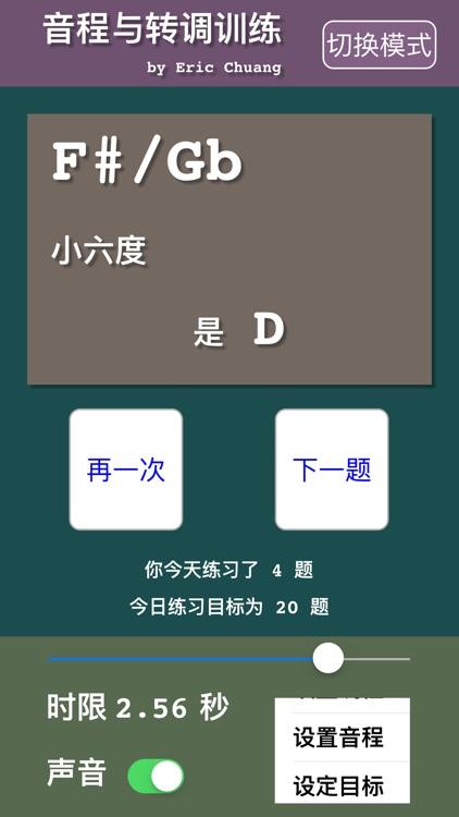 音程与转调训练-简中版 screenshot-0