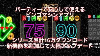BINGO MANIA - The Machine