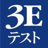 3Eテスト受検アプリ