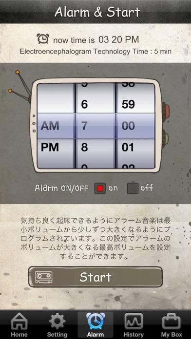 あなたが寝てる間に screenshot1