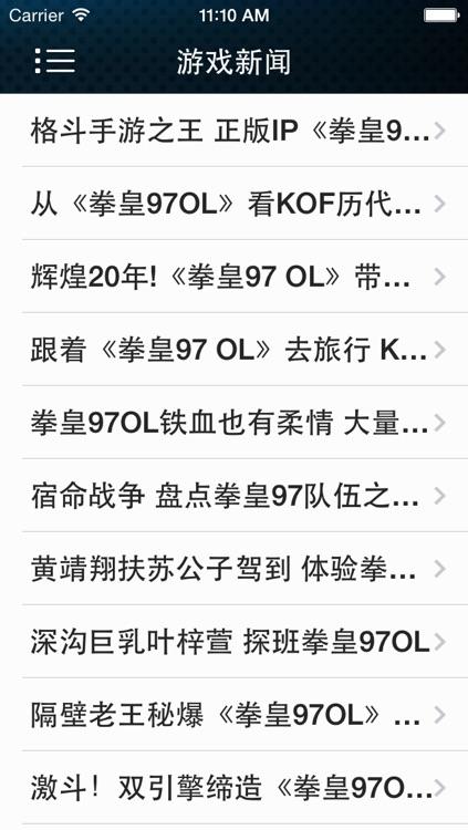攻略秘籍For拳皇97ol screenshot-3