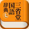 三省堂国語辞典 第七版 公式アプリ