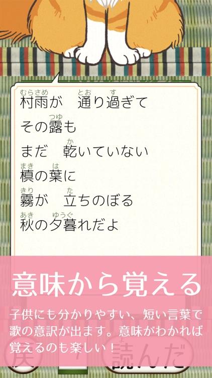 Hyakunin Isshu FirstKaruta Free screenshot-3