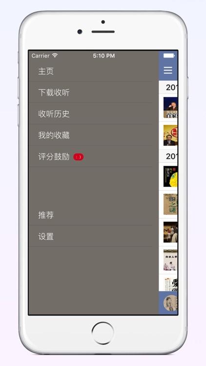 百家讲坛【有声全集】Pro版(2001-2016 持续更新,用心之作) screenshot-4