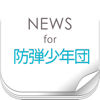 ニュースまとめ速報 for 防弾少年団(BTS)