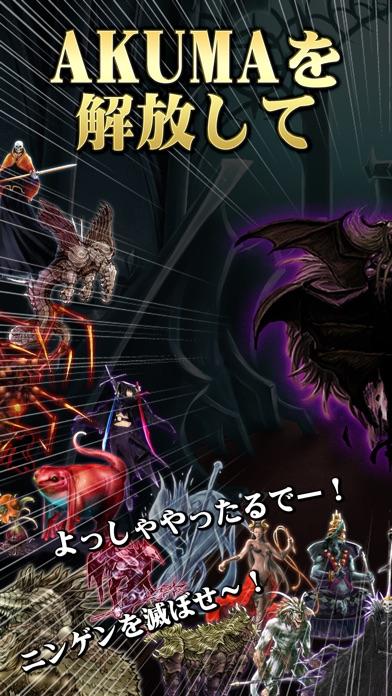 召喚AKUMA/悪魔合体召喚~育成シミュレーションRPGゲームスクリーンショット1