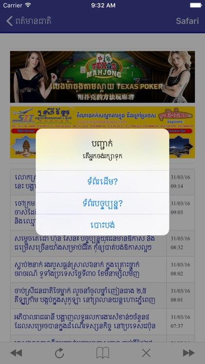 Khmer Websites All in 1 screenshot-3
