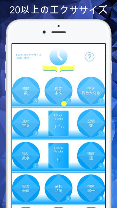 速読術 IQ+ - sokudoku - ePubリーダーのおすすめ画像1