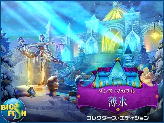 ダンス・マカブル:薄氷 - ミステリーアイテム探しゲーム (Full)のおすすめ画像5