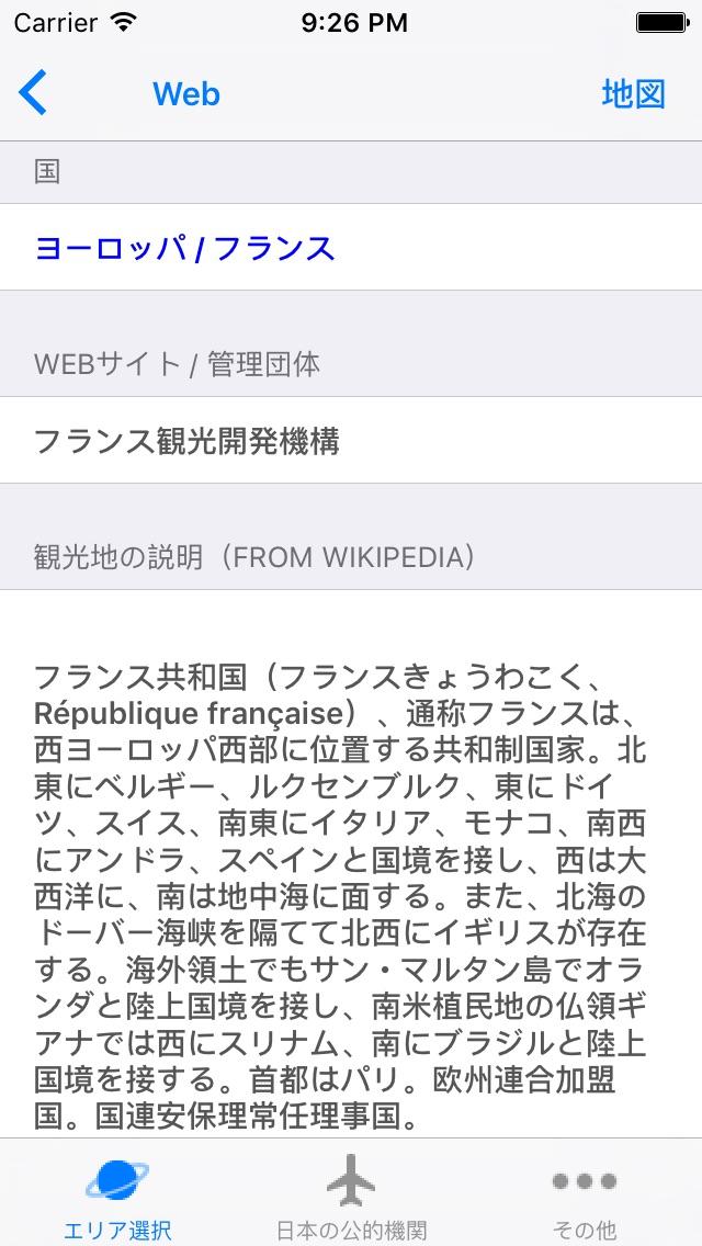 海外観光地リスト ScreenShot2