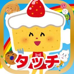 お菓子のおうち スタンプ感覚で楽しくお菓子の家 おばけを作るアプリ By Yumearu Co Ltd