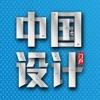 中国设计门户-Chinese design portal
