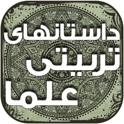 داستان های تربیتی از علماء
