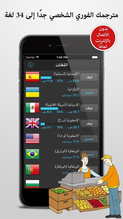 مترجم السفر