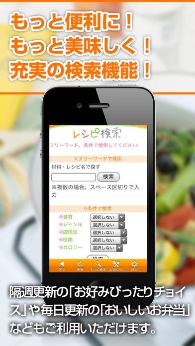 KATSUYOレシピ ~小林カツ代の家庭料理~ ScreenShot1
