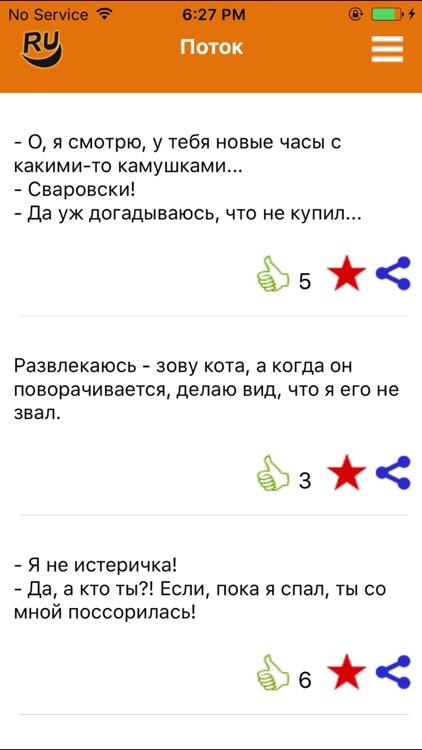 RuAnekdotFV screenshot-3