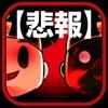 【悲報】鬼ヶ島終了のお知らせ -ゾンビ桃太郎が3Dすぎて鬼やばいwww-