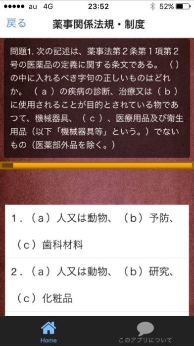 登録販売者 厳選過去問のおすすめ画像3