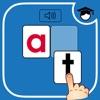 スペル英単語幼稚園 - 学校版 - 6歳〜8歳アプリ