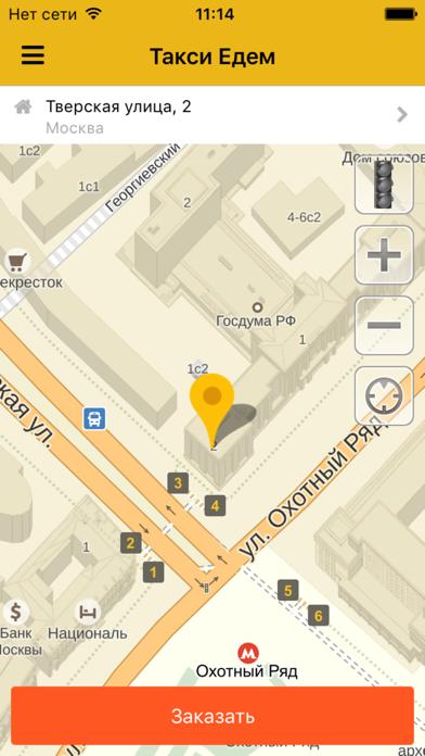 Такси ЕдемСкриншоты 1