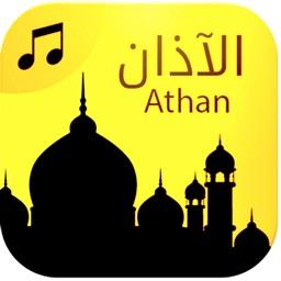 Athan for Muslim alQuran القرآن wih Qibla