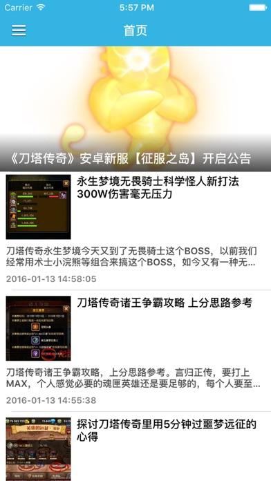 高手玩家必备游戏攻略 For 刀塔传奇DotA -