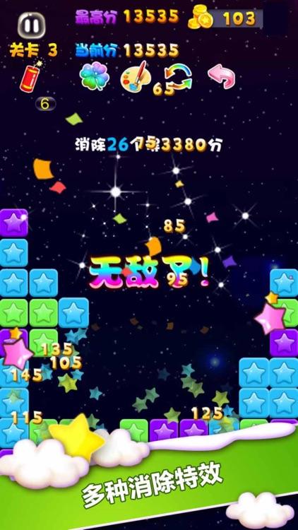 消灭宝石—星星消消乐,2016经典免费手机单机版小游戏app screenshot-3