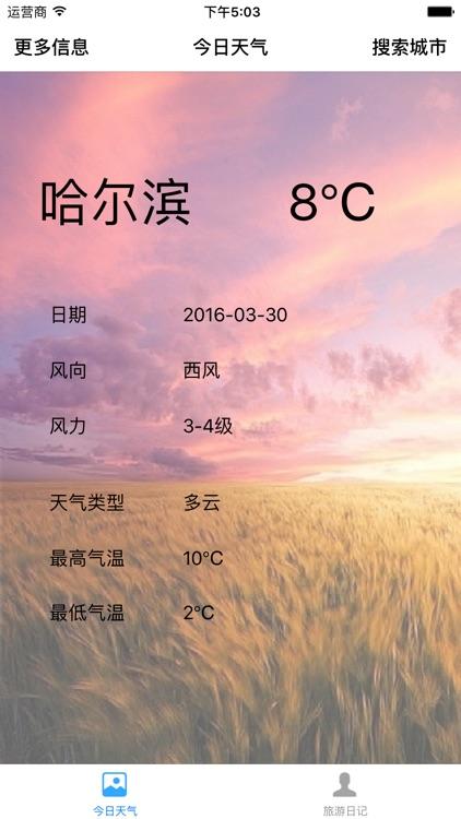 圈圈天气 screenshot-0