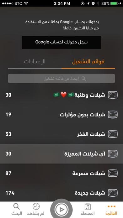 آي شيلات - iShelatلقطة شاشة4
