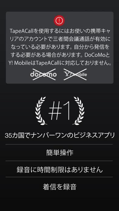 TapeACall Pro: 通話録音 screenshot1