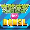 攻略まとめニュース速報 for DQMSL(ドラゴンクエスト モンスターズ スーパーライト) - iPadアプリ