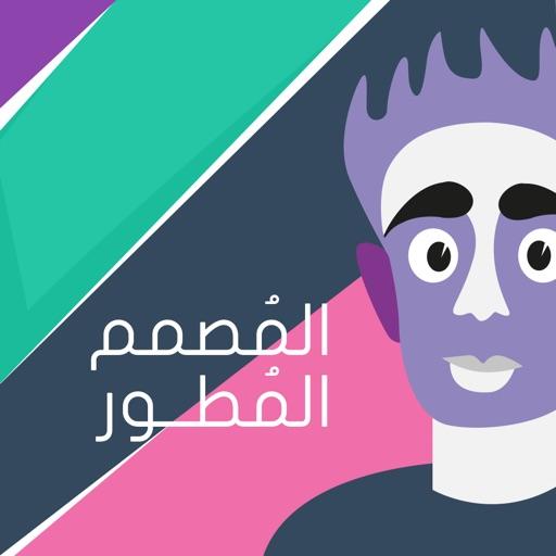 المصمم المطور - محرر صور لتعديل الصور مع خطوط عربية iOS App