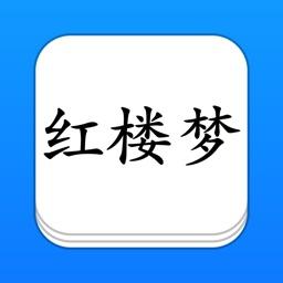 红楼梦 - 精确原文【有声】免流量