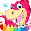 本着色恐竜ドラゴン: 図面 恐竜動物ペイントとカラー