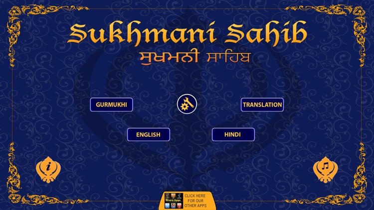 Sukhmani Sahib MP3 Multi Lang screenshot-0