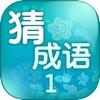 天天疯狂猜成语1 - 开心词典字典中文猜字填字猜歌名猜谜语