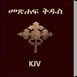 Amharic Bible KJV 3D