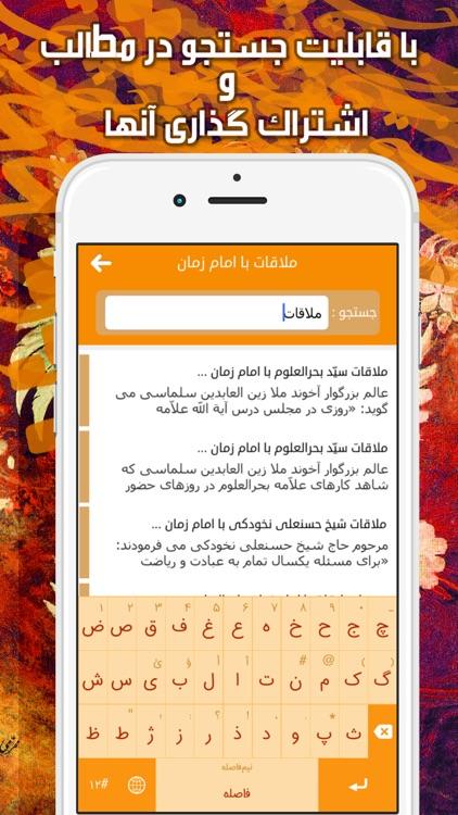 ملاقات با امام زمان screenshot-3